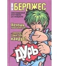 Мелвин Берджес - Дурь