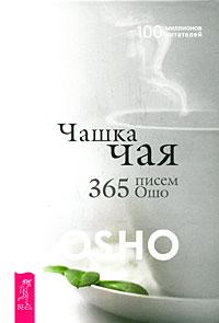 Ошо (Бхагван Шри Раджниш) - Чашка чая. 365 писем Ошо
