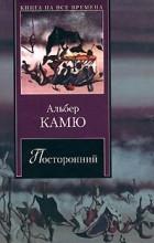 Альбер Камю - Посторонний. Чума (сборник)