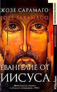Евангелие от иисуса жозе сарамаго рецензия 9422