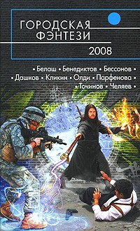 Сборник - Городская фэнтези-2008 (сборник)
