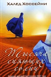Книга тысяча сияющих солнц | халед хоссейни | оглавление книги.