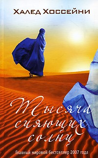 Халед Хоссейни - Тысяча сияющих солнц