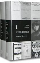 Ирма Кудрова - Путь комет.  В 3 томах (сборник)