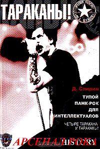 Дмитрий Спирин - Тупой панк-рок для интеллектуалов: Четыре Таракана и Тараканы!
