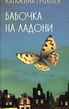 Катажина Грохоля - Бабочка на ладони