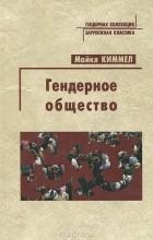Майкл Киммел - Гендерное общество