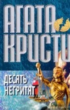 Агата Кристи - Десять негритят (сборник)