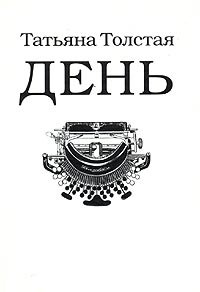 Татьяна Толстая - День (сборник)