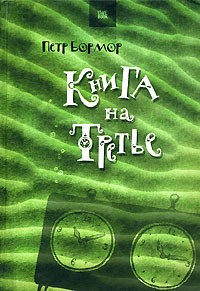 Петр Бормор - Книга на третье (сборник)