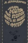 Лев Давыдычев - Дядя Коля - поп Попов - жить не может без футбола