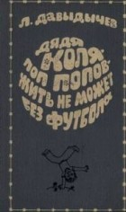 4501fdbbf31e Лев Давыдычев - Дядя Коля - поп Попов - жить не может без футбола. 4.25.  Хочу купить