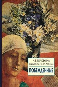 Ирина Головкина (Римская-Корсакова) - Побеждённые