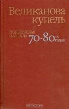 - Великанова купель. Норвежская новелла 70–80-х годов (сборник)