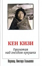 Кен Кизи - Пролетая над гнездом кукушки