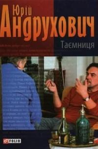 Андрухович Юрій - Таємниця
