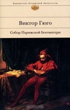 Виктор Гюго - Собор Парижской Богоматери
