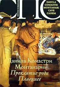 Данила Комастри Монтанари - Проклятие рода Плавциев