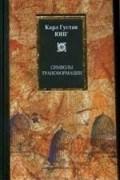 Карл Густав Юнг - Символы трансформации