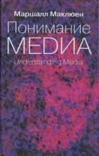 Маршалл Маклюэн - Понимание медиа: внешние расширения человека