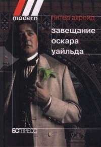 Питер Акройд - Завещание Оскара Уайльда