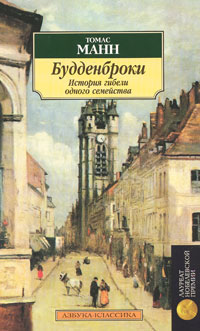 an analysis of the novel buddenbrooks by thomas mann His analysis and critique of the european and german soul used modernized is based on mann's novel of the same ↑ mann, thomas (1950) the thomas mann.
