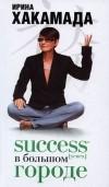 Ирина Хакамада - Success [успех] в Большом городе