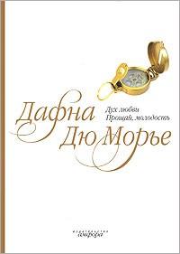 Дафна дю Морье - Дух любви. Прощай, молодость (сборник)