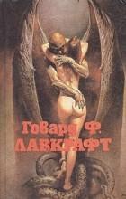 Говард Ф. Лавкрафт - Полное собрание сочинений. Том 1