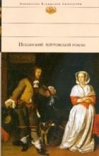 - Испанский плутовской роман (сборник)