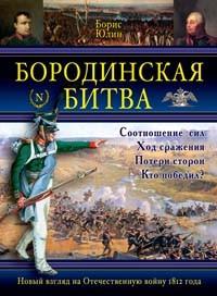 Борис Юлин - Бородинская битва
