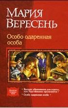 Мария Вересень - Особо одаренная особа (сборник)