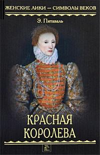 Эрнест Питаваль - Красная королева