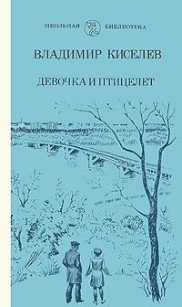 Владимир Киселев - Девочка и птицелет