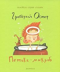 Григорий Остер - Петька-микроб