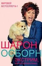 Шарон Осборн - Экстрим, или Моя автобиография