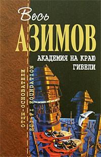 Азимов Скачать Книги Торрент - фото 8