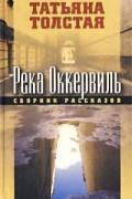 Татьяна Толстая - Река Оккервиль (сборник)