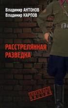 - Расстрелянная разведка