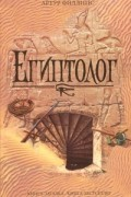 Артур Филлипс - Египтолог