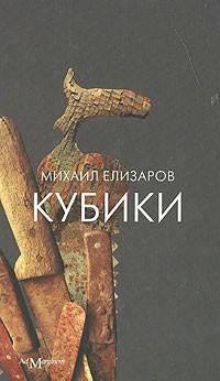 Михаил Елизаров - Кубики (сборник)