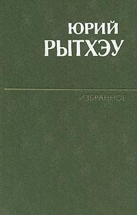 Юрий Рытхэу - Сон в начале тумана
