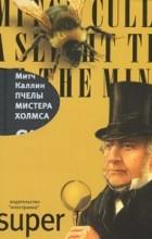 Митч Каллин - Пчелы мистера Холмса