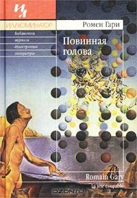 Ромен Гари - Повинная голова
