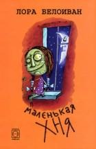 Лора Белоиван - Маленькая Хня