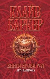 Клайв Баркер - Книги крови 5-6 (сборник)