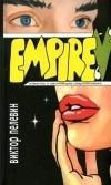 """Виктор Пелевин — Empire """"V"""". Повесть о настоящем сверхчеловеке."""