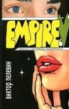 """Виктор Пелевин - Empire """"V"""". Повесть о настоящем сверхчеловеке."""