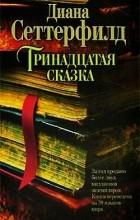 Диана Сеттерфилд - Тринадцатая сказка