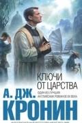 Арчибалд Джозеф Кронин - Ключи от Царства
